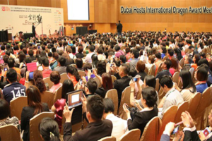 Dubai Hosts International Dragon Award Meeting 2015-events in dubai-YesGulf