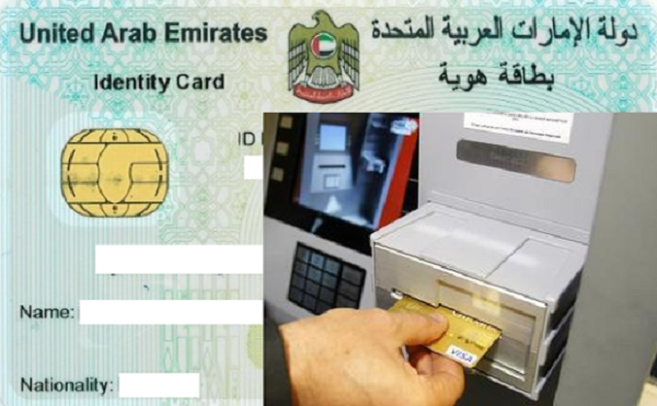 In Dubai, a news is being heard that residents of UAE who hold an Emirates Identity Card will be able to use it as an ATM card-YesGulf