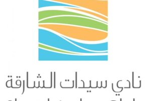 SLC logo 1603779435 1 300x200 - The 7th Edition of Sharjah Ladies Run Goes Virtual for 2020